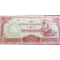 10 рупий японская оккупация ОТЛИЧНОЕ СОСТОЯНИЕ