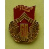 60 лет Советской армии. 586.
