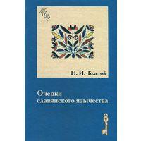 Толстой Н. И. Очерки славянского язычества