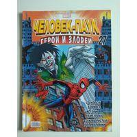 Человек-паук. Комикс Marvel. Герои и злодеи. #27