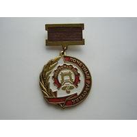 Почётный работник  МинТяжМаш СССР