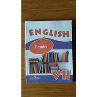 English Reader VII Афанасьева О.В., Михеева И.В., Баранова К.М. 2016 г.