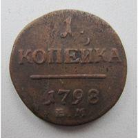 1 копейка 1798 ЕМ,С РУБЛЯ