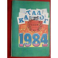 Почтовые марки СССР 1984. Каталог.