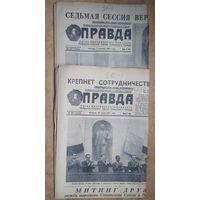 "Газета ""Правда"". 1961 г. 2 номера. Цена за 1"