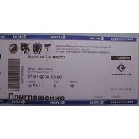 Билет на 10-й Рождественский международный турнир любителей хоккея на приз Президента Республики Беларусь