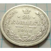 Российская империя, 20 копеек 1908 ЭБ. Добрые. Без М.Ц.