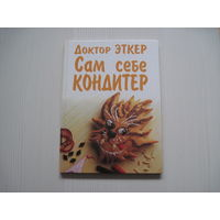 Доктор Эткер. Сам себе кондитер. (пер. с нем.)