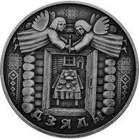 """1 рубль 2008 год, """"Праздники и обряды белорусов - Деды"""""""