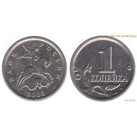 Монета  1 копейка 2005 года банка России