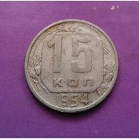 15 копеек 1954 года СССР #18