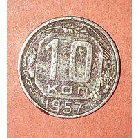 10 копеек 1957 - 15 лент никель-Y# 123-оригинал