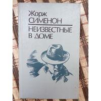 """Жорж Сименон """"Неизвестные в доме"""".(книги за 1 рубль)"""