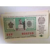 Лотерейный билет киргизской сср