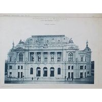 ГРАВЮРА. Filharmonia w Warszawie .  1902г. хромолитография 36 х 26см.