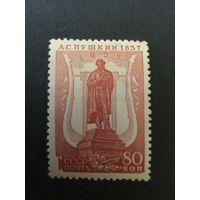 100 лет смерти Пушкина,СССР,1937, марка из серии ** 449 Загорский