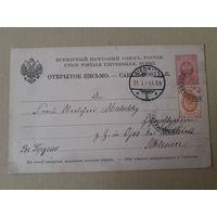 Открытое письмо в Пруссию 1889