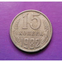15 копеек 1982 СССР #02
