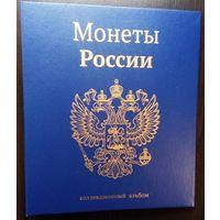 Альбом для монет России (без листов)