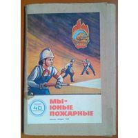 """Набор плакатов """" Мы - юные пожарные"""". 1980 г. Картонная папка. 33 из 40 плакатов. 29х44 см.."""