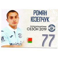 Роман Юзепчук Динамо Брест 2019