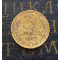 3 копейки 1939 СССР #01