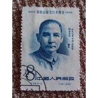1956  Китай    90-летие со дня рождения Сун Ят Сена