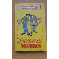 Книга. Веселый уикэнд. Антология народного еврейского юмора.