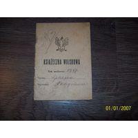 Польская военная книга до 1939 года
