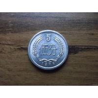 Китай 5 фынь 1976