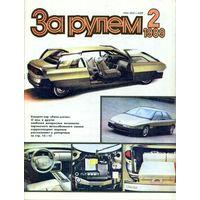 """Журнал """"За рулём"""" #2 – 1989 год"""