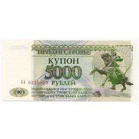 Приднестровье, Купон 5000 рублей 1993 года  UNC  Серия АА 0225003