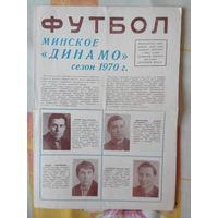 "Буклет ""Динамо Минск"", 1970 год"