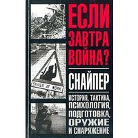 Эта книга написана по материалам публикаций иностранных авторов. Главное внимание в ней уделено вопросам истории, психологии и профессиональной специфики снайперского искусства. Рассмотрены также самы