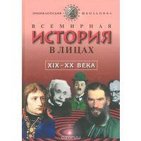 Бутромеев. Всемирная История в лицах: XIX-XX века