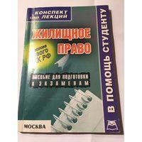 Крюков Жилищное право пособие по подготовке Москва 2005 г 156 стр