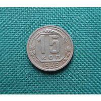 15 копеек 1939 год. С 1 рубля!