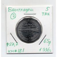 Бангладеш 5 так 1996 года - 2 (Разновидность: Плоский дизайн герба)