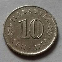 10 сен, Малайзия 1979 г.