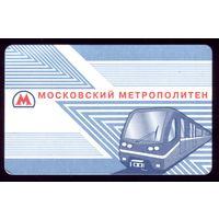 Билет в метро Москва