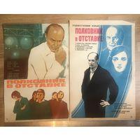 Киноафиши ОРИГИНАЛ 1976 год Цена за единицу
