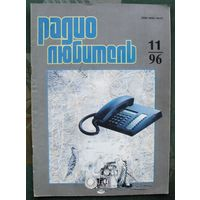 """Журнал """"Радиолюбитель"""", No 11, 1996 год."""