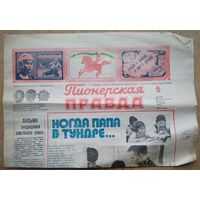 "Газета ""Пионерская правда"" 17 января. 1978 г."