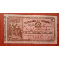 Аргентина 5 песо 1867