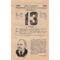 Листок календаря 1943 года,13 октября+фотография В.Л.Комарова.
