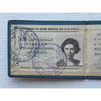 Удостоверение Русский театр БССР 1944 год