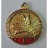 """Медаль собачья """"1 степень. Федерация служебного собаководства СССР,"""""""
