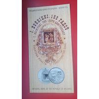 Буклет для монеты - И. Буйницкий. 150 лет