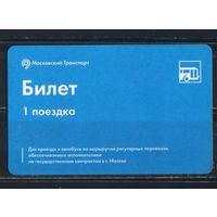 Билет автобус Москва
