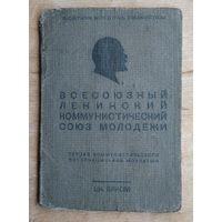 Комсомольский билет. Выдан в 1942 г. на фронте.